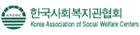 한국사회복지관협회